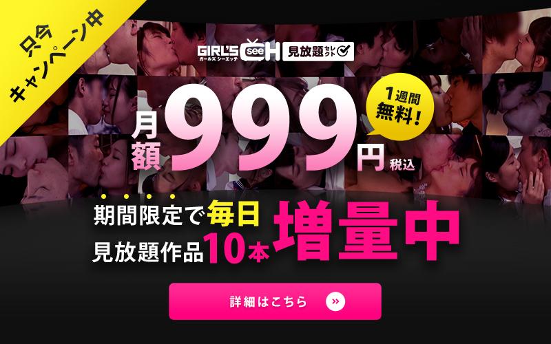 只今キャンペーン中 見放題 月額999円