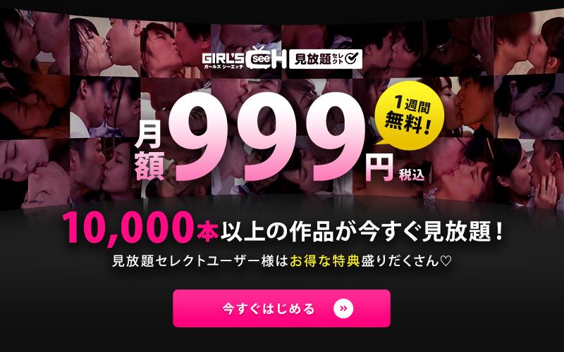 見放題セレクト 999円税込